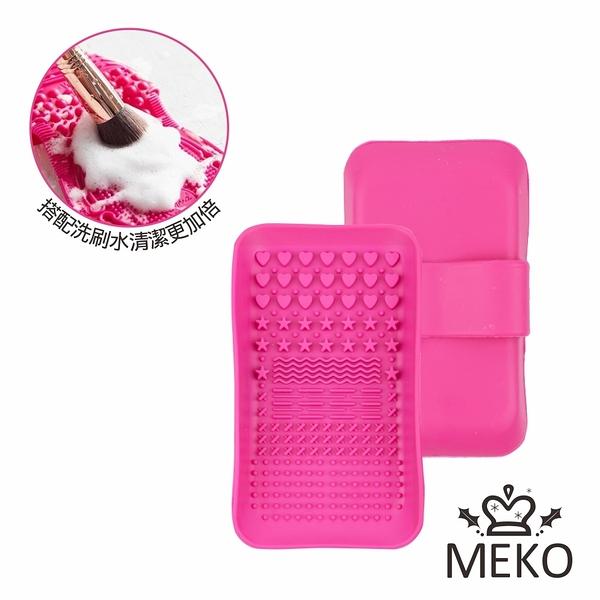 MEKO 化妝刷清潔矽膠套 /洗刷板 U-028