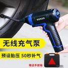 電動充氣泵充氣泵便攜式多功能車用加氣泵電動小轎車輪胎打氣泵 YXS街頭布衣
