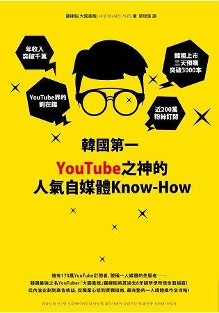 韓國第一YouTube之神的人氣自媒體Know How