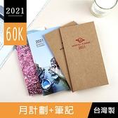 珠友 BC-50489 2021年60K月計劃+筆記/日誌手帳/行事曆