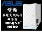 ASUS 華碩 RP-N53 無線雙頻延伸分享器 高速 原廠 上網 N600 高功率 穿牆 放大器 加強 接收 擴大器