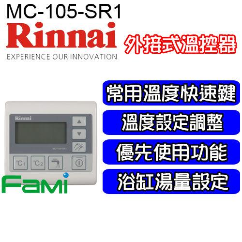 【fami】林內 有線溫控器 MC-105-SR1 外接式溫控器 (RUA 1623 WF DX 專用溫控器)