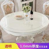 餐桌墊 圓桌桌布防水防油防燙免洗桌墊軟質玻璃圓形水晶板 AW11675『寶貝兒童裝』