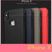 【萌萌噠】iPhone X (5.8吋)  創意新款荔枝紋保護殼 防滑防指紋 網紋散熱設計 全包防摔軟殼 手機殼