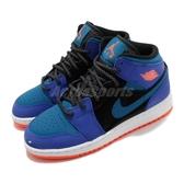 Air Jordan 1 Mid GS 藍 橘 尼克 Knicks 女鞋 大童鞋 童鞋 籃球鞋 喬丹【ACS】 554725-440