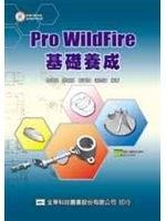 二手書博民逛書店《PRO WILDFIRE基礎養成》 R2Y ISBN:9572