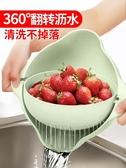 瀝水籃洗水果洗菜神器菜籃廚房現代客廳創意家用水果盤  全館免運
