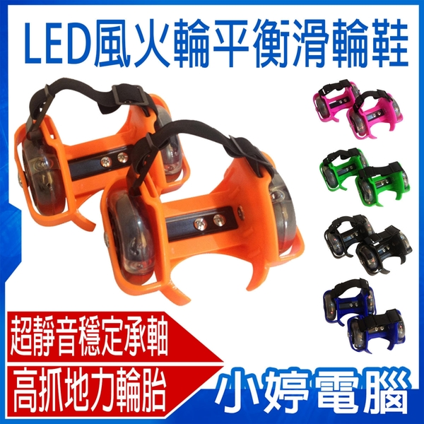 【3期零利率】福利品出清 LED 風火輪平衡滑輪鞋 可調節寬度 LED燈 高抓地力輪胎 一體成形PVC