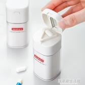 日本多功能藥盒分藥器藥片分割器切割器切藥片神器磨粉碎藥研磨器 居家家生活館