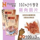 【SofyDOG】Hyperr超躍 手作雞肉脆片 三件組
