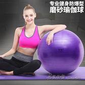 磨砂瑜伽球加厚防爆運動健身孕婦助產平衡分娩球【米蘭街頭】