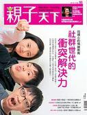 親子天下雜誌 4月號/2017 第88期