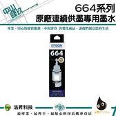 EPSON T664 / T664100 原廠黑色盒裝墨水 /適用 Epson L100 / L110 / L120 / L200 / L220 / L210 / L300 / L310