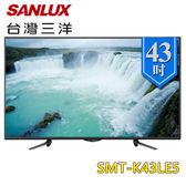 《台灣三洋SANLUX》 43吋LED液晶顯示器 SMT-K43LE5