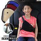 兒童安全帶固定器 汽車防勒安全帶調整器 安全帶套 顏色隨機出貨【Q311】《約翰家庭百貨