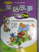 【書寶二手書T1/兒童文學_YHJ】笑話故事All in One_原價350_王金芬