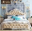 洛帝亞歐式床雙人床實木床主臥家具公主床1.8米現代簡約簡歐皮床QM 依凡卡時尚