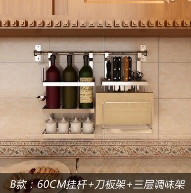 宜家廚房多功能置物收納壁挂件架砧板調味架碗盤架304不銹鋼掛桿