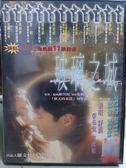 挖寶二手片-I04-020-正版DVD*港片【玻璃之城】-舒淇*黎明*吳彥祖