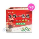 專品藥局 唐人堂 金牌金門 一條根溫熱乳膏 (添加一條龍) 50g (台灣名產,台灣藥廠製造)
