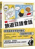 一本漫畫學會旅遊日語會話(1書 1MP3)