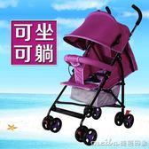 超輕便嬰兒推車可坐躺摺疊便攜四輪手推車BB小孩寶寶夏季兒童傘車igo 美芭
