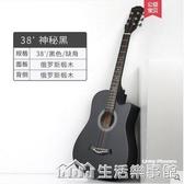 吉他初學者學生成人入門自學38寸41寸木吉他男女生吉它 NMS生活樂事館