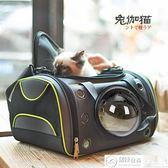 寵物外出包 貓包太空艙寵物包外出便攜貓咪雙肩背包透明寵物背包太空艙寵物包 居優佳品igo