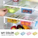 抽屜式置物收納盒 冰箱 保鮮 廚房 創意 抽動式 儲物 隔板 分類 桌面 零食 【N088】MY COLOR