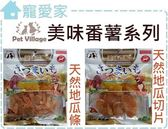~寵愛家~Pet Village 寵物魔法村美味番薯素食系列,地瓜切片地瓜條