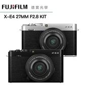 [新機上市] FUJIFILM 富士 FUJI X-E4 + 27MM F2.8 R KIT 總代理恆昶公司貨 德寶光學