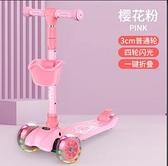 兒童滑板 滑板車兒童1-2-6歲8三合一寶寶單腳滑滑車可坐騎滑小孩踏板溜溜車【快速出貨八折搶購】