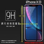 ▽Apple 蘋果 iPhone XR 6.1吋 滿版 鋼化玻璃保護貼 9H 全螢幕 滿版玻璃 鋼貼 鋼化貼 玻璃膜 保護膜