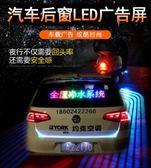 汽車內後窗玻璃滾動字幕led車載廣告牌電子全彩顯示屏12v手機控制 mks免運 生活主義