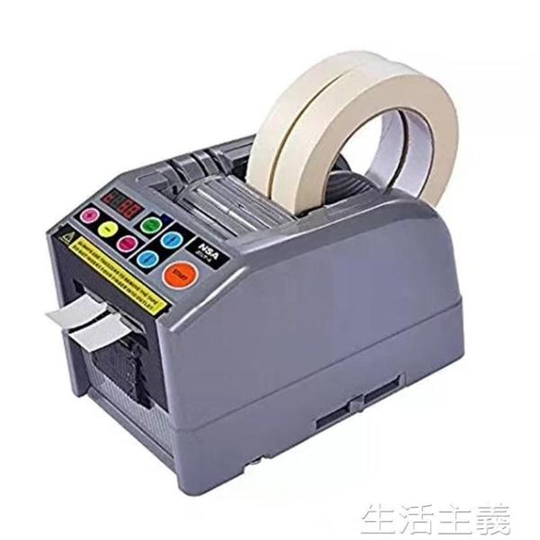 打包機 NSA台灣ZCUT-9全自動膠紙機-9GR雙面膠高溫膠帶簿膜膠帶切割機 MKS生活主義