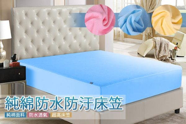 90*200【NF169防水防汙床單】純棉超防水防潮透氣防塵蟎可以機洗的床笠床墊保護套