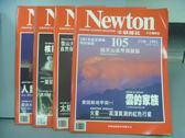 【書寶二手書T4/雜誌期刊_QMO】牛頓_105~110期間_共4本合售_雲的家族等