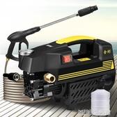 指南車高壓洗車機家用220v刷車水泵搶全自動神器便攜式水槍清洗機 優樂美YDL