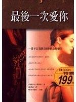 二手書博民逛書店 《最後一次愛你》 R2Y ISBN:9570461039│伊麗莎白.理察斯