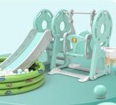 寶寶滑滑梯兒童室內家用小型嬰兒秋千組合小孩幼兒大型玩具游樂場