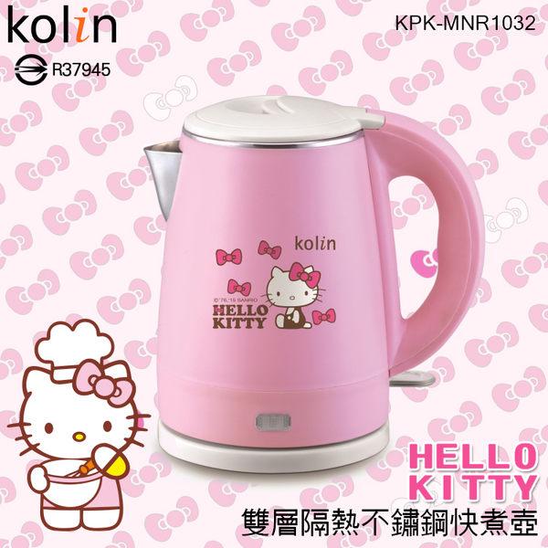 ☆kolin歌林 KPK-MNR1032 Hello Kitty 雙層隔熱不鏽鋼快煮壺 1L 304不銹鋼 煮水壺 電熱水壺 神腦貨