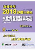 高普特考2018試題大補帖【文化資產概論與法規】(97~106年試題)三等