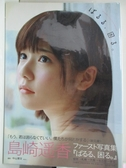 【書寶二手書T1/寫真集_DZV】島崎遙香寫真集:PARURU、KOMARU。