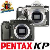 【24期0利率】註冊官網送50-200mm Pentax KP 單機身 BODY 富堃公司貨