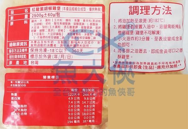 1J3A【魚大俠】FF329紅龍-黑胡椒雞堡肉(50±1片/2.5kg±60g/包)#黑胡椒