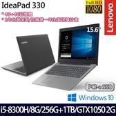 效能升級【Lenovo】 IdeaPad 330 81FK0092TW 15.6吋i5-8300H四核1TB+256G SSD雙碟GTX1050獨顯筆電-特仕版