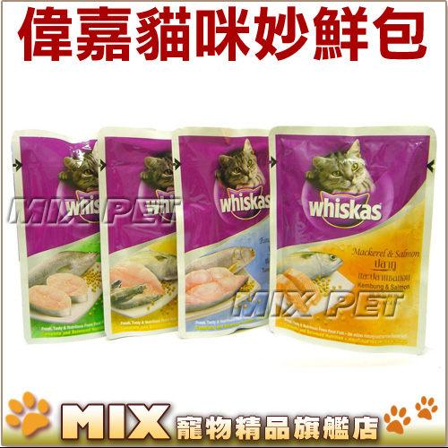 ◆MIX米克斯◆Whiskas偉嘉妙鮮包,一盒24入,成貓專用,口味混搭,原汁原味鮮封入袋,鮮魚高湯凍