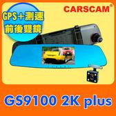 CARSCAM GS9100 2K PLUS【送16G GPS測速 前後雙鏡頭】後視鏡 行車記錄器 另 GS9200 ES-21 ES-22 ES-2
