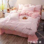 韓式簡約條紋刺繡花學生宿舍單人床用品床單被套四件套   伊鞋本鋪