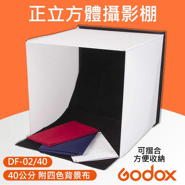 【方形 摺疊攝影棚】40cm 神牛 Godox DF-02 摺合 方型 攝影棚 40x40x40cm 40公分 附背景布